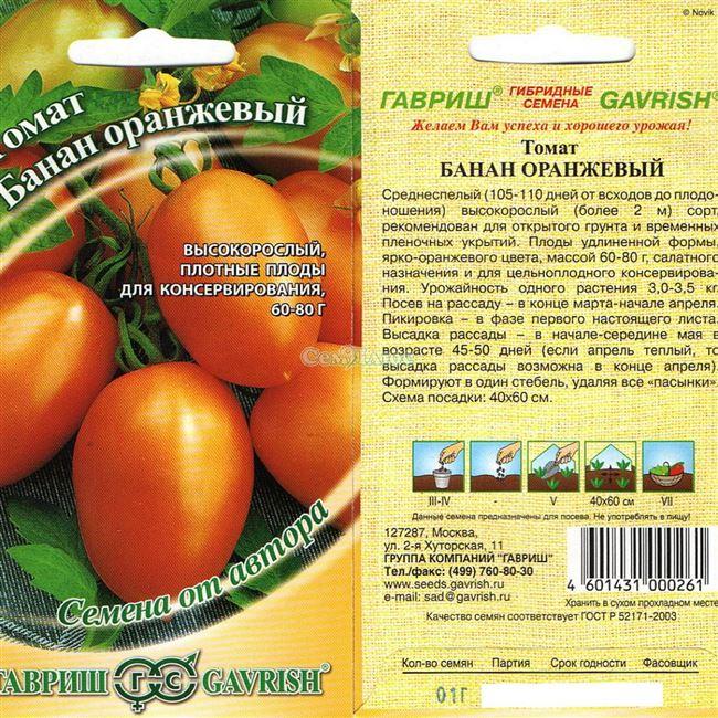 Томат Оранжевый банан: характеристика сорта, отзывы