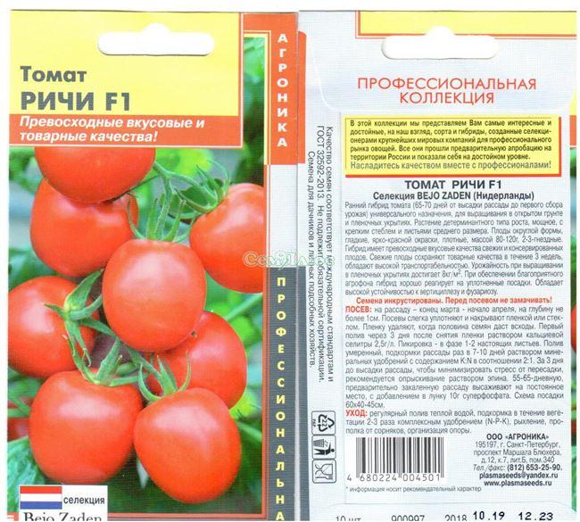 Плоды, идеальные для салатов и свежего потребления — томат Бон аппетит: полное описание и отзывы