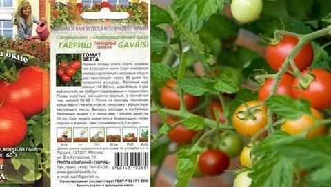Томат Валентинка (черри) семена — низкая цена, описание, отзывы, продажа