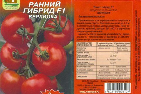Томат Верлиока: описание и характеристика сорта, особенности выращивания помидоров, отзывы, фото