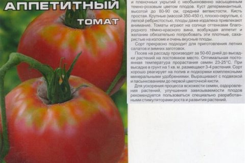 томат ГЛАДИАТОР ц, Мязина
