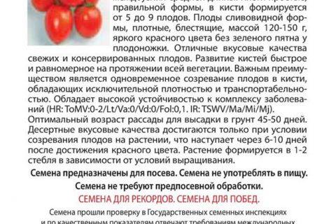 ГРАНАДЕРО F1 томат Энза Заден   Премьер-Агро