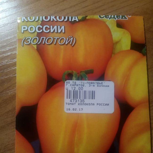 Небывалые и равномерные урожаи — томат Колокола России золотой: характеристика и описание сорта
