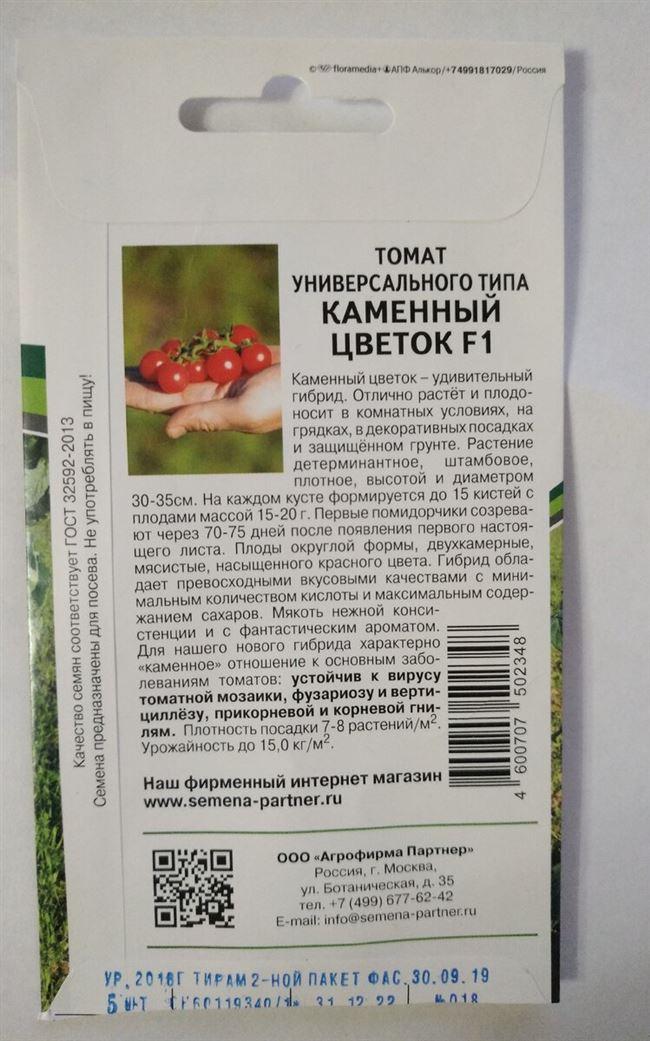 Помидоры Каменный цветок: описание сорта, фото, отзывы, как сажать, как вырастить