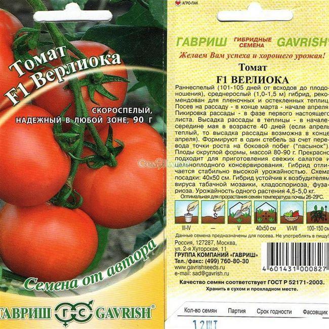 Семена томата Камертон F1
