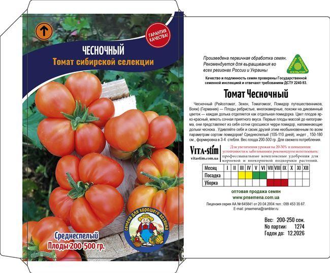 Ваше хозяйство / Семена Томат Китайка медовая, 0,05 гр. в пакете