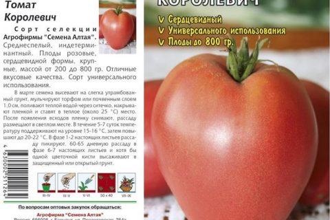 Томат Королевич: описание раннего сорта и его основные характеристики, отзывы о выращивании, фото, посадка и уход, урожайность