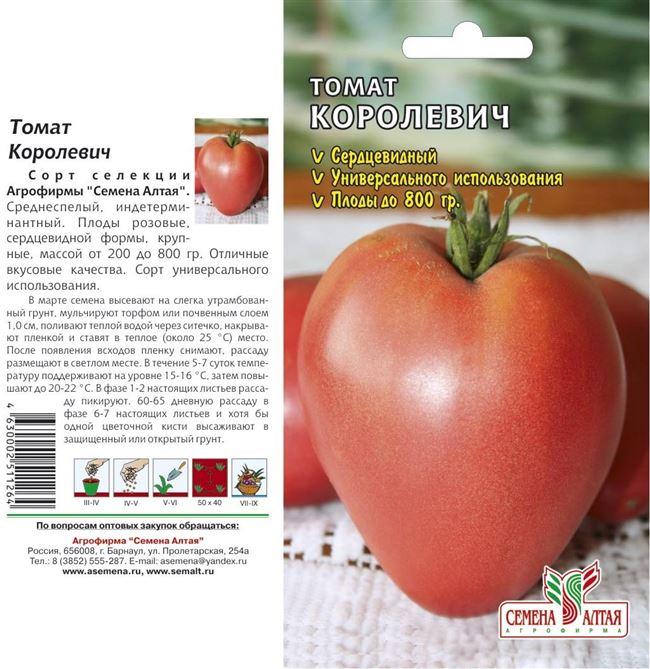 Томат Королевич: подробное описание раннего сорта, особенности выращивания и отзывы огородников
