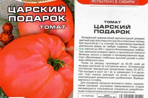 Томат Царский подарок: характеристика и описание сорта помидоров, секреты их выращивания для получения богатого урожая