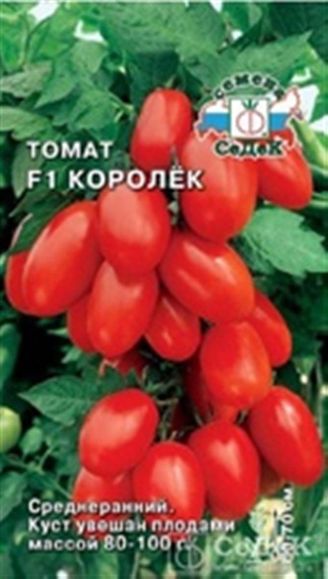 Королек - сорт растения Томат