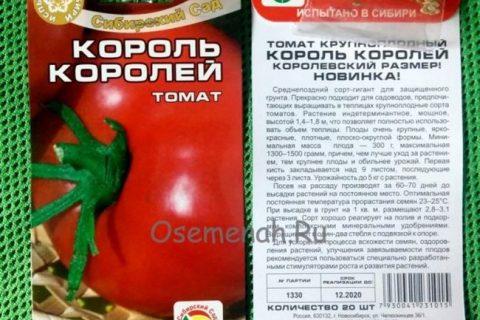Описание сорта томатов Король гигантов: подробная характеристика сорта с фото, отзывы садоводов и рекомендации по выращиванию.