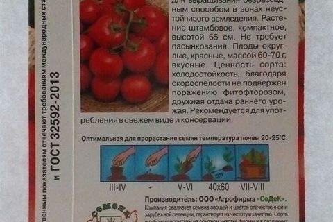 Сорт томатов Крайний север: описание, характеристика, фото и отзывы тех, кто сажал, а также особенности выращивания