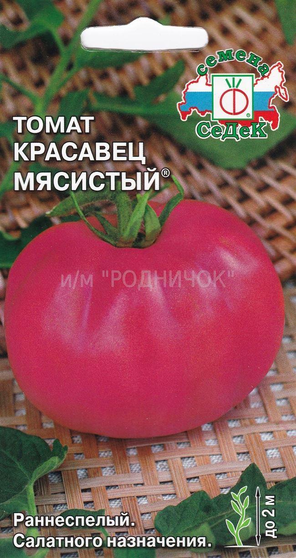 Томат сорта Красавец мясистый: урожайность, описание, отзывы
