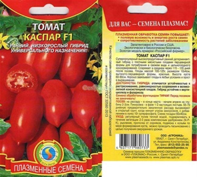 Красная Ягода - сорт растения Томат