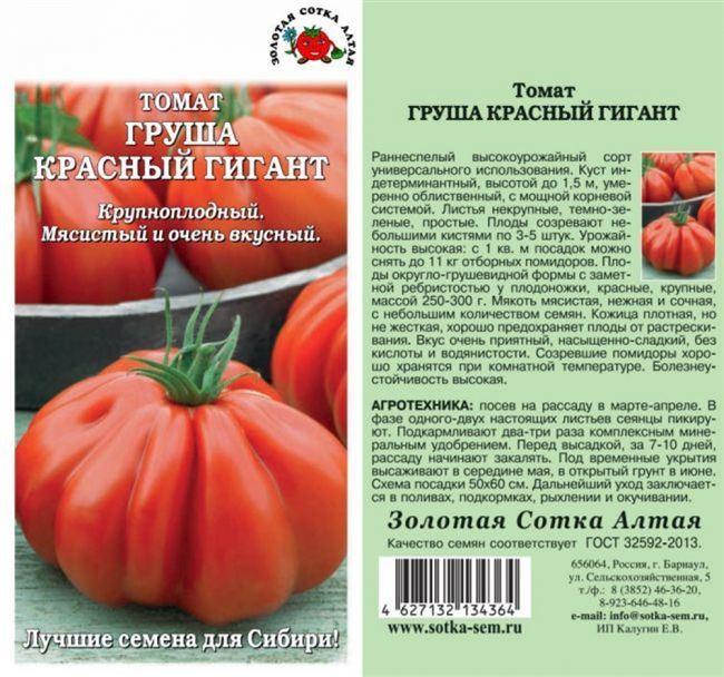 Новые сорта томатов Братик полосатик и Красный камуфляж