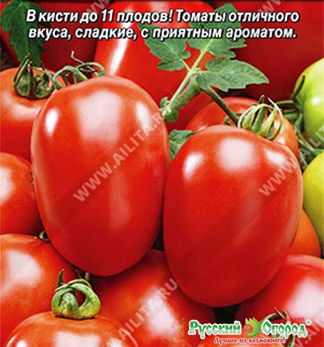 Томат Рубиновый кулон F1 ®