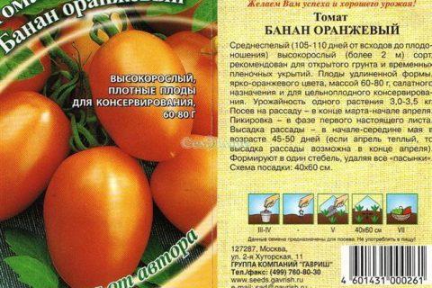 Semfart — Томат Кутузов (0,05г.)Ц, код.11805