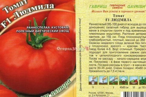 Томат Людмила: характеристика и описание сорта, отзывы, фото, урожайность
