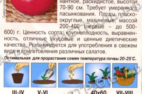 Томат Мальчик-с-пальчик (ранний,40см,60г) 0,2г Седек