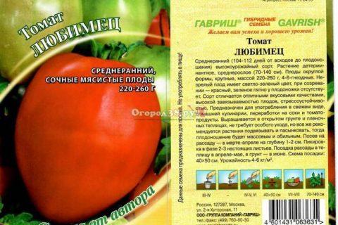 Томат Махитос: описание и характеристики, плюсы и минусы, агротехника