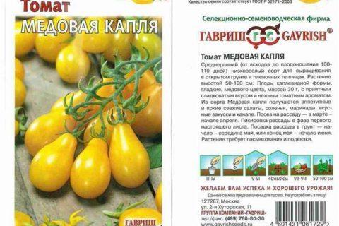 Томат «Медовый»: характеристика и описание сорта с фото, отзывы об урожайности
