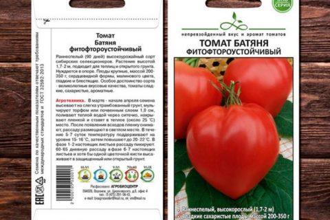 Томат Невестушка F1 — фото урожая, цены, отзывы и особенности выращивания
