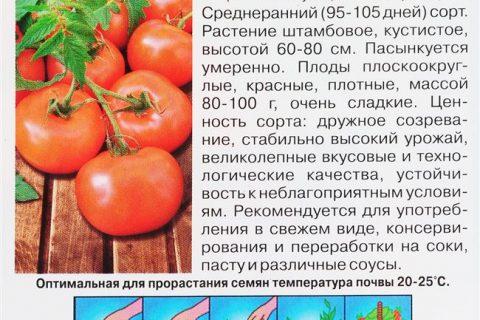 Характеристика томатов сорта непас Характеристика томатов сорта Непас Для высадки на открытый грунт выгодно выбирать неприхотливые овощьные культуры такие, как Непас. Серия, состоящая из непасынкующихся растений с плодами разного размера и цвета. Без дополнительной обработки и обрезки томаты Непас 4, 2 или 5 не сильно разрастаются и занимают меньше места на огороде или в теплице…