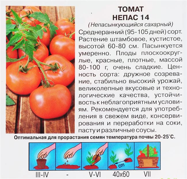 Семена СеДеК Томат НЕПАС 2 (Непасынкующийся малиновый) - отзыв
