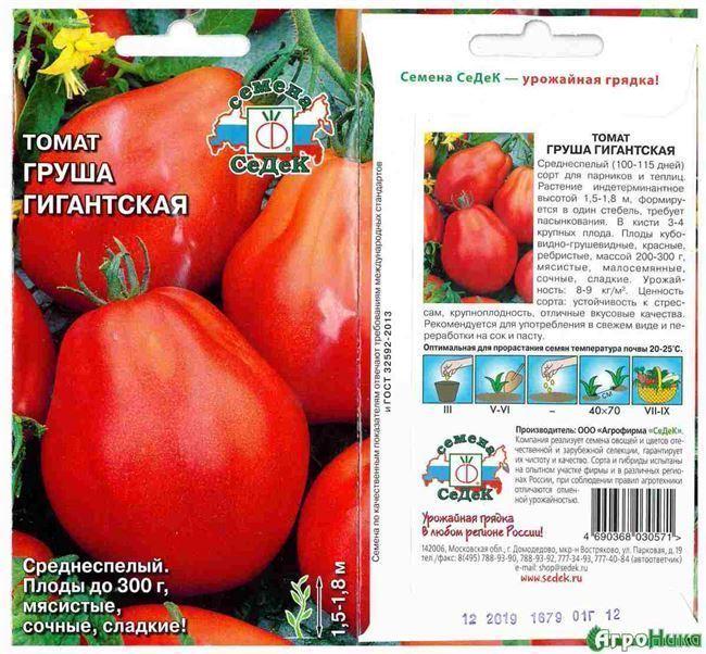 """Томат """"новосибирский розовый"""" 0.08г"""