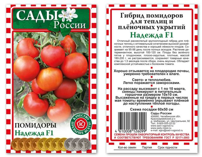 Гибрид с отличной урожайностью — томат Озеро надежды F1: описание сорта и его характеристики