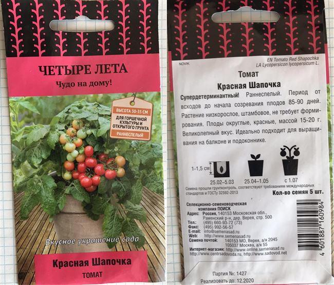 Мини-сорт с прекрасным вкусом — томат Оранжевая шапочка: описание помидоров и характеристики