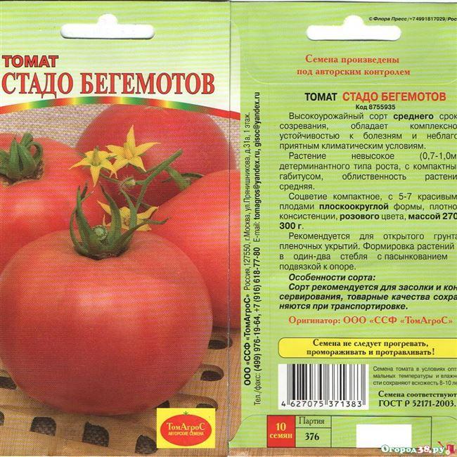 Описание детерминантного томата Отрадный и выращивание сорта рассадным способом