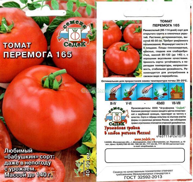 Описание, правила посадки и ухода за томатом Перемога 165