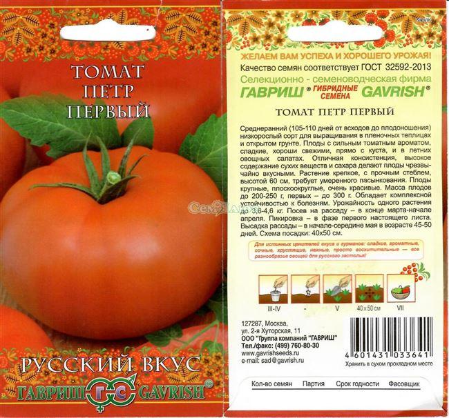 Помидоры Петр Первый: характеристика и урожайность сорта