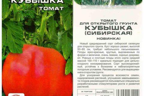 Томат Кубышка: характеристика и описание сорта, фото, отзывы, урожайность