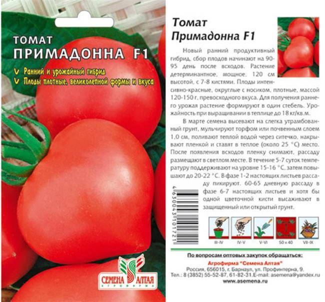 Томат Примадонна