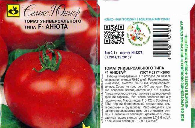 Сорт томата: Пулрэкс f1