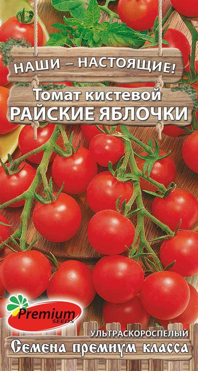 """Томат """"Премиум сидс"""" Райские яблочки F1 0,05 г"""