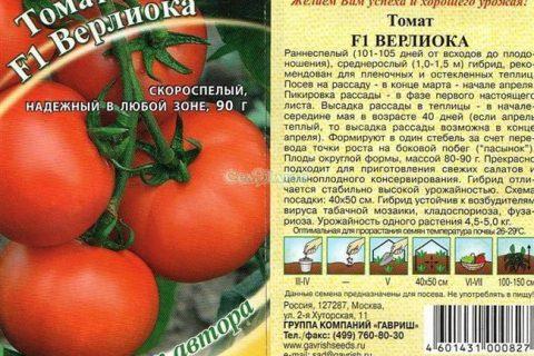 Томат Рапсодия: НК F1, отзывы, фото, описание сорта, урожайность, характеристика
