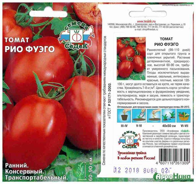 Семена томата Рио Браво ( тип Рио грандэ) 500 г Италия