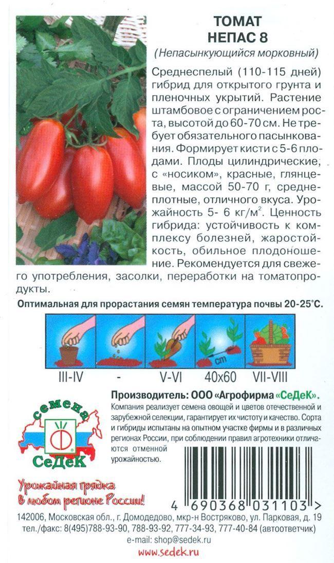 Сорт томата: Родничок f1