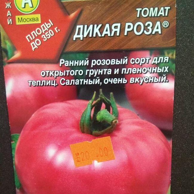Томат Дикая роза: сорт с вкусными плодами, но неоднозначными характеристиками
