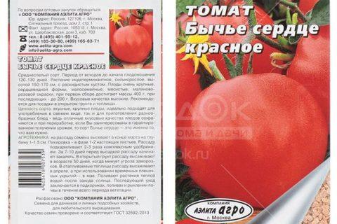 Томат «розовое сердце»: отзывы, фото, описание сорта, урожайность — все о помидорках