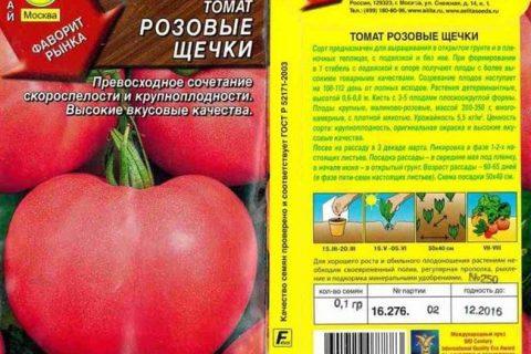 Томат «розовые щечки»: характеристика, описание, урожайность и отзывы