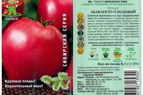 Томат Розовый щербет: характеристика и описание сорта, отзывы тех кто сажал помидоры об их урожайности, фото семян