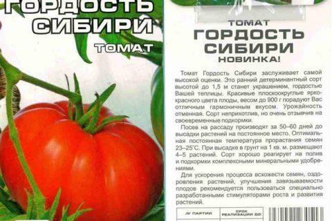 Томат Сибирский спринтер: характеристика и описание сорта, фото, отзывы, урожайность