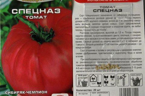 Томат Спецназ: отзывы тех кто сажал помидоры об их урожайности, видео и фото семян Сибирский сад, характеристика и описание сорта | Сортовед