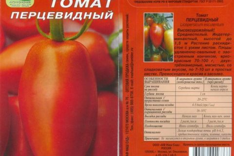 Томат Таня F1: описание и характеристика сорта семян из Голландии, отзывы об урожайности помидоров, фото