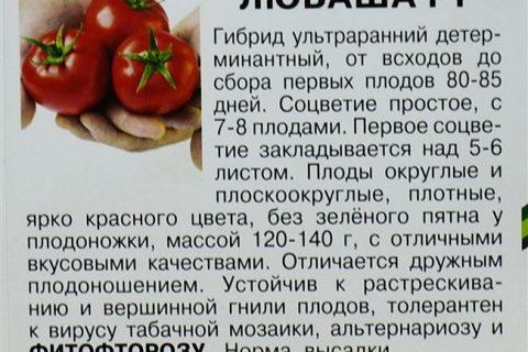 Томито — сорт растения Томат