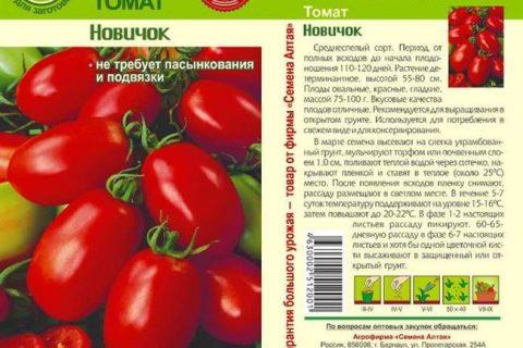 Томат Торжок F1 12 шт. серия География Н9 — ГАВРИШ ГК